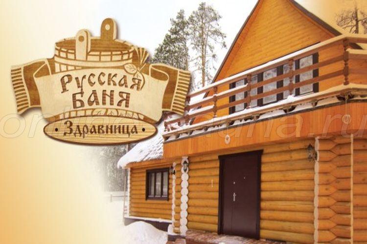 Здравница, русская баня